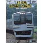 電車映像 E217系 エアポート成田 2 【東京〜成田空港】 97分 〔趣味 ホビー 鉄道〕