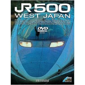 JR500 WEST JAPAN DVD - 拡大画像