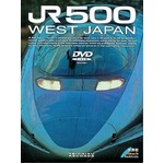 JR500 WEST JAPAN DVD