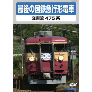 最後の国鉄特急形急行 交直流475系 DVD - 拡大画像
