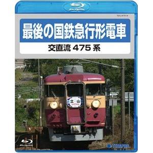 最後の国鉄特急形急行 交直流475系 Blu-ray - 拡大画像