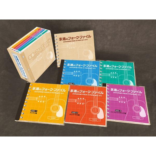 【送料無料】永遠のフォーク・ファイルーJAPANESE FOLK & POPS 60's・70'sー CD5枚組