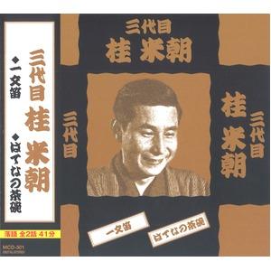 落語傑作集 CD7枚組 - 拡大画像