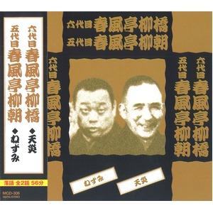 落語傑作集 CD7枚組