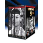 世界名作映画 BEST50 SPECIAL 【DVD50枚セット】 シェーン 荒野のガンマン ローマの休日等収録 〔洋画 映像〕