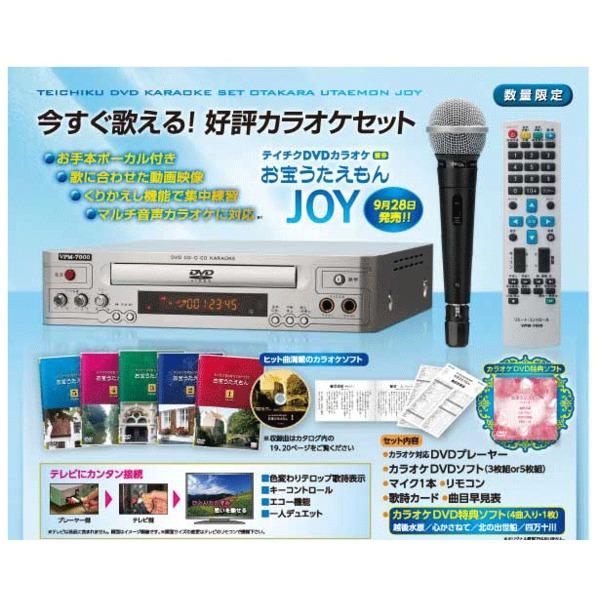 【送料無料】カラオケセット お宝うたえもんJOY TEKJ-250M DVD5枚