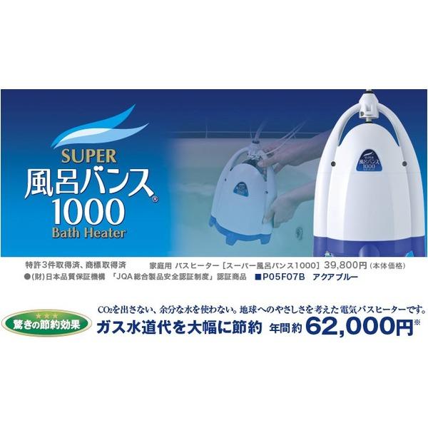 驚きの節約効果(ガス水道代を大幅に節約)!「スーパー風呂バンス 1000 バスヒーター 保温」