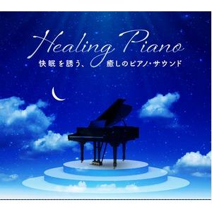 快眠を誘う、癒しのピアノ・サウンド ヒーリング・ピアノ - 拡大画像
