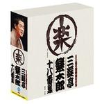 三遊亭楽太郎 十八番集(CD3巻+特典)