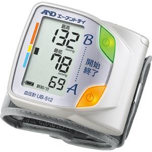 手首式血圧計 UB-512 - 拡大画像