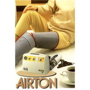 【家庭用エアマッサージ器】 エアトンBT-5(Wセット)(両足用セット) - 拡大画像