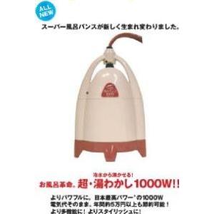 スーパー風呂バンス1000  - 拡大画像