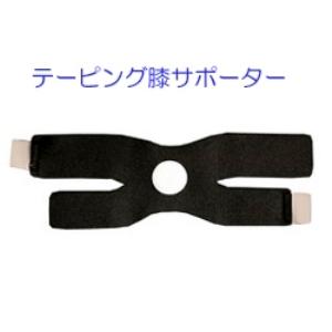 テーピング膝サポーター YMT膝ベルト フリーサイズ 【2個(両足)セット】 - 拡大画像