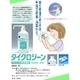 速乾性アルコール手指洗浄剤 タイクロジーン 1000mlポンプ式 - 縮小画像2