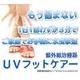 【家庭用紫外線治療器】UVフットケア - 縮小画像4
