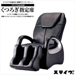 スライヴ マッサージチェア くつろぎ指定席 CHD-8400