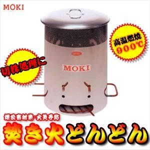 モキ製作所 焚き火どんどん 200L MP200L (家庭用焼却炉) - 拡大画像