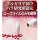 ローズオイル配合香りケアカプセル オットーオブローゼ 15粒入り【2個セット】 - 縮小画像3