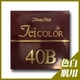 TEIカラー40B スクワラン配合クリームファンデーション 色白肌用 - 縮小画像1
