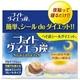 ダイエットサポートヘソ炭シール 【ナイト ダイエっ炭】 - 縮小画像1