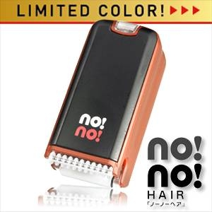 ヤーマン サーミコン(熱線)式脱毛器 no!no!hair(ノーノーヘア) ジャパネスク(限定カラー) STA-130 - 拡大画像