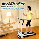 家庭用電動ウォーカー ルームマーチウォーカー(Room March Walker) - ルームマーチW 【フィットネス機器】
