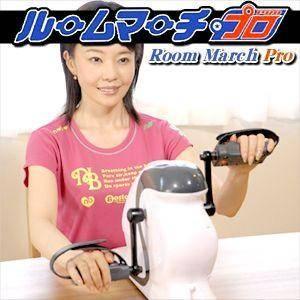 電動サイクル運動器 ルームマーチ プロ(Room March Pro) 【フィットネス機器】 - 拡大画像