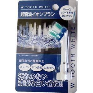 Wトゥースホワイト(ダブルトゥースホワイト)専用替えブラシ【2個セット】 - 拡大画像