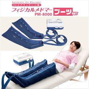 フィジカルメドマー(PM-8000) ブーツセット - 拡大画像