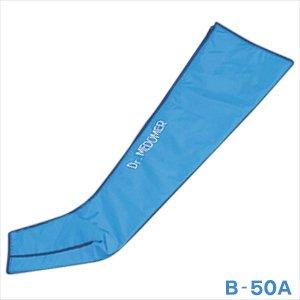 ドクターメドマー 脚用カフ 片脚 B-6000(B-50A) - 拡大画像