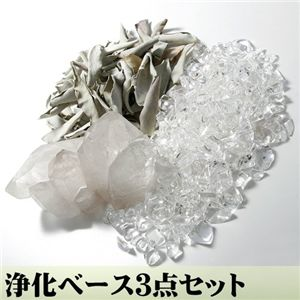 浄化ベース3点セット(水晶クラスター/水晶チップ/ホワイトセージ) - 拡大画像