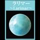 ラリマーブレスレット - 縮小画像2