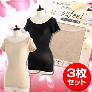 極薄インナー「パフィールプラス 半袖シャツ」3枚組 ブラックM-L - 拡大画像