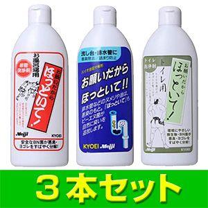 排水管洗浄剤 お願いだからほっといて 【3本セット】(流し台用・お風呂用・トイレ用250ml各1本) - 拡大画像