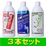 排水管洗浄剤 お願いだからほっといて 【3本セット】(流し台用・お風呂用・トイレ用250ml各1本)
