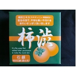 シンライ柿渋石鹸【3個セット】