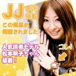 ☆JJ(2008年1月号)掲載 読モ 松本明子ちゃん着用ブレスウォッチ☆ - 拡大画像