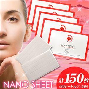 ナノシートCoQ10 30シート入×5箱セット 【計150枚】 - 拡大画像