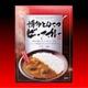 博多とんこつバカカカレー10食セット - 縮小画像3