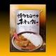 博多とんこつバカカカレー10食セット - 縮小画像4