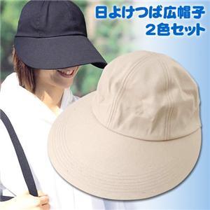日よけつば広帽子 2色セット - 拡大画像