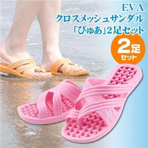 EVAクロスメッシュサンダル「ぴゅあ」オレンジ、ピンク各1足 計同サイズ2足セット M - 拡大画像