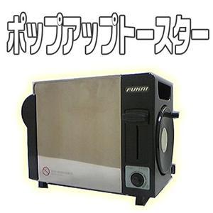 ポップアップトースター FT-670G - 拡大画像