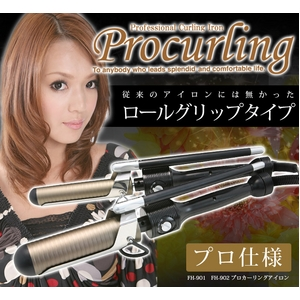 プロカーリングアイロン FHI-902(38mm) - 拡大画像