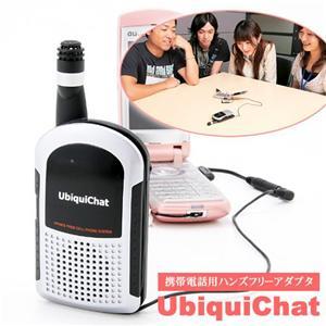 携帯電話用ハンズフリーアダプタ ユビキチャット - 拡大画像
