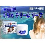 琉球泥灰岩くちゃクリームソープ(石鹸)100g【2個セット】