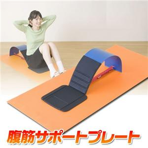 腹筋サポートプレート - 拡大画像