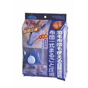 バルブ式 布団一式まるごと圧縮袋(2枚入) - 拡大画像
