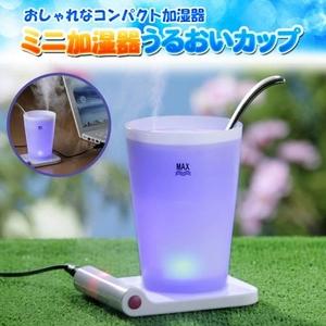 ミニ加湿器 うるおいカップ - 拡大画像