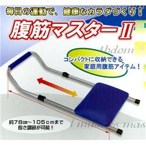 腹筋マスター2 STM-026 - 拡大画像